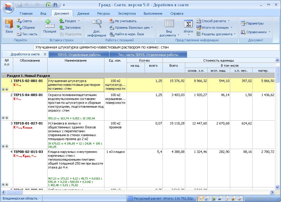 скачать программу гранд смета бесплатно без регистрации img-1